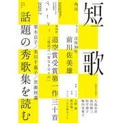 短歌 2020年7月号(角川文化振興財団) [電子書籍]