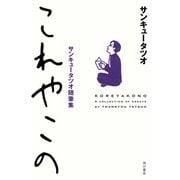 これやこの サンキュータツオ随筆集(KADOKAWA) [電子書籍]
