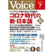 Voice 2020年7月号(PHP研究所) [電子書籍]