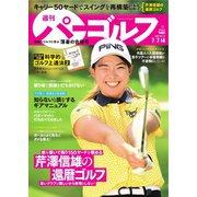 週刊 パーゴルフ 2020/7/7・7/14合併号(グローバルゴルフメディアグループ) [電子書籍]