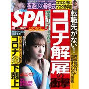SPA!(スパ) 2020年6/30号(扶桑社) [電子書籍]