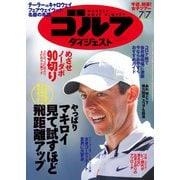 週刊ゴルフダイジェスト 2020/7/7号(ゴルフダイジェスト社) [電子書籍]