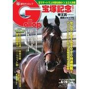 週刊Gallop(ギャロップ) 2020年6月28日号(サンケイスポーツ) [電子書籍]