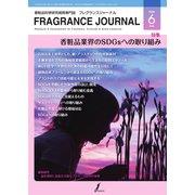 フレグランスジャーナル (FRAGRANCE JOURNAL) No.480(フレグランスジャーナル社) [電子書籍]