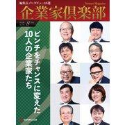 企業家倶楽部 2020年8月号(企業家ネットワーク) [電子書籍]
