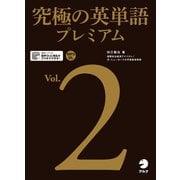 (音声DL付)究極の英単語プレミアム Vol.2(アルク) [電子書籍]