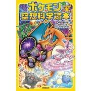 ポケモン空想科学読本(1)(オーバーラップ) [電子書籍]