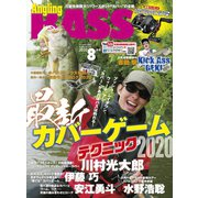 Angling BASS 2020年8月号(コスミック出版) [電子書籍]