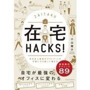 在宅HACKS!―自分史上最高のアウトプットを可能にする新しい働き方(東洋経済新報社) [電子書籍]