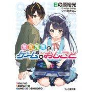 幼女先輩とゲームでおしごと(KADOKAWA) [電子書籍]