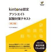 kintone認定 アソシエイト 試験対策テキスト 第2版(日経BP社) [電子書籍]