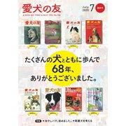 愛犬の友 2020年7月号(誠文堂新光社) [電子書籍]
