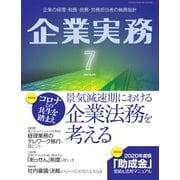 企業実務 2020年7月号(日本実業出版社) [電子書籍]