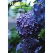 ふぉとさい Vol.29(アートツリー出版社) [電子書籍]