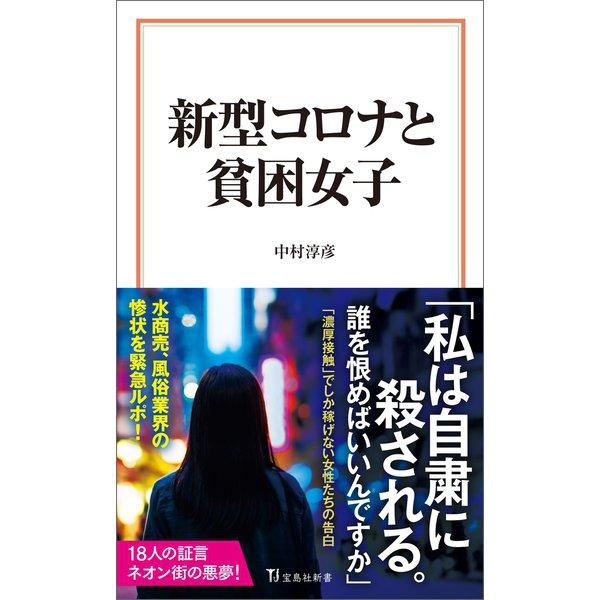 新型コロナと貧困女子(宝島社) [電子書籍]