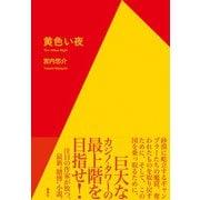 黄色い夜(集英社) [電子書籍]