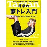 Tarzan (ターザン) 2020年 7月09日号 No.790 (科学的家トレ入門)(マガジンハウス) [電子書籍]