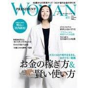 PRESIDENT WOMAN Premiere 2020年夏号(プレジデント社) [電子書籍]