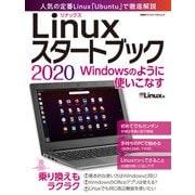 Linuxスタートブック 2020(日経BP社) [電子書籍]