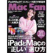 Mac Fan(マックファン) 2020年8月号(マイナビ出版) [電子書籍]