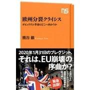 欧州分裂クライシス ポピュリズム革命はどこへ向かうか(NHK出版) [電子書籍]