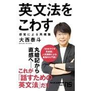 英文法をこわす 感覚による再構築(NHK出版) [電子書籍]
