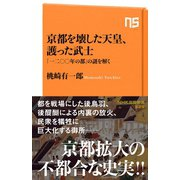 京都を壊した天皇、護った武士 「一二〇〇年の都」の謎を解く(NHK出版) [電子書籍]