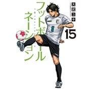 フットボールネーション 15(小学館) [電子書籍]