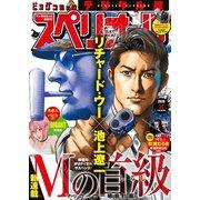 ビッグコミックスペリオール 2020年14号(2020年6月26日発売)(小学館) [電子書籍]