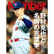 Number PLUS 野村克也と名将の言葉学。 (Sports Graphic Number PLUS(スポーツ・グラフィック ナンバープラス))(文藝春秋) [電子書籍]