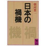 日本の禍機(講談社) [電子書籍]