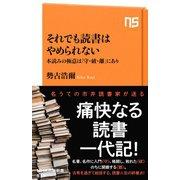 それでも読書はやめられない 本読みの極意は「守・破・離」にあり(NHK出版) [電子書籍]
