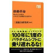 移動革命 MaaS、CASEはいかに巨大市場を生み出すか(NHK出版) [電子書籍]
