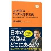 2025年のデジタル資本主義 「データの時代」から「プライバシーの時代」へ(NHK出版) [電子書籍]