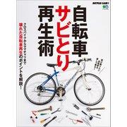 自転車サビとり再生術(エイ出版社) [電子書籍]