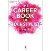 THE CAREER BOOK OF HAIRSTYLIST ヘアスタイリストのキャリアブック(幻冬舎) [電子書籍]