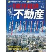 週刊東洋経済 2020年7/4号(東洋経済新報社) [電子書籍]