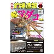 週刊 釣場速報 関西版 2020/07/03号(名光通信社) [電子書籍]