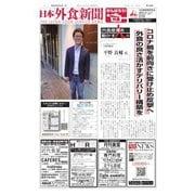 日本外食新聞 2020/6/25号(外食産業新聞社) [電子書籍]