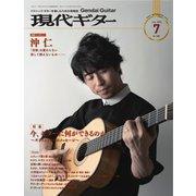 現代ギター 2020年7月号(現代ギター社) [電子書籍]