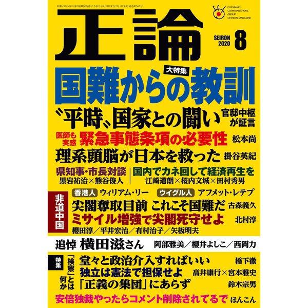 月刊正論2020年8月号(日本工業新聞社) [電子書籍]
