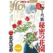月刊flowers 2020年8月号(2020年6月27日発売)(小学館) [電子書籍]