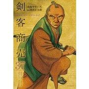 剣客商売 37(リイド社) [電子書籍]