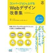 コンバージョンを上げるWebデザイン改善集(マイナビ出版) [電子書籍]