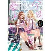 Comic REX (コミック レックス) 2020年8月号(一迅社) [電子書籍]