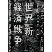 世界「新」経済戦争 なぜ自動車の覇権争いを知れば未来がわかるのか(KADOKAWA) [電子書籍]