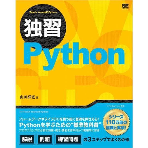 独習Python(翔泳社) [電子書籍]