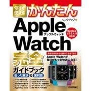 今すぐ使えるかんたん Apple Watch完全ガイドブック 困った解決&便利技(Series 1/2/3/4/5対応版)(技術評論社) [電子書籍]