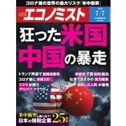 エコノミスト 2020年7/7号(毎日新聞出版) [電子書籍]