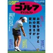 週刊ゴルフダイジェスト 2020/7/14号(ゴルフダイジェスト社) [電子書籍]